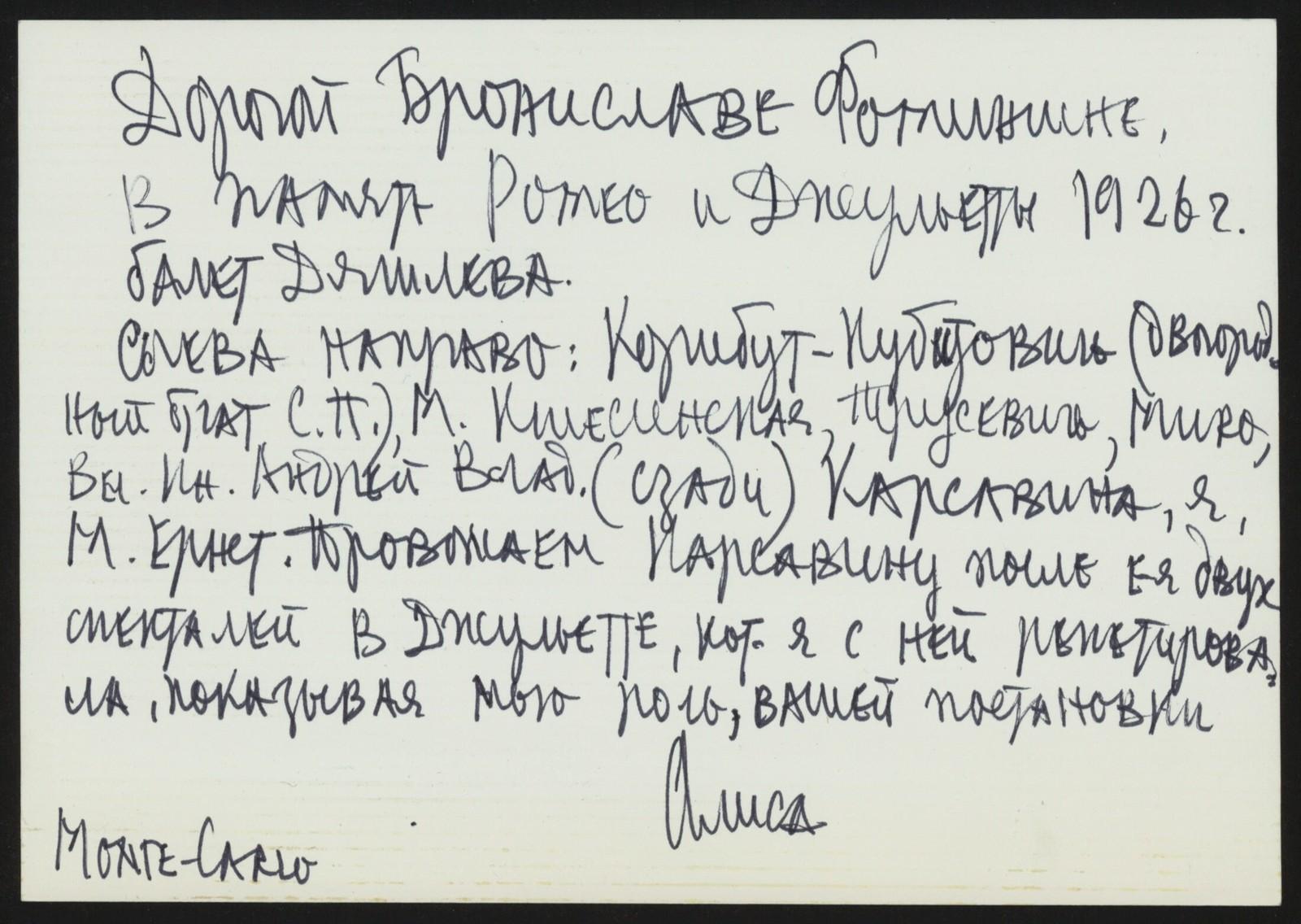 Photograph of (L to R) Pavel Koribut-Kubitovich (cousin of Diaghilev), Mathilda Kshessinka, [?] Trusevich, Juan Miro, Grand Duke Andrei Vladimirovitch, Tamara Karsavina, Alive Nikitina, and Max Ernst