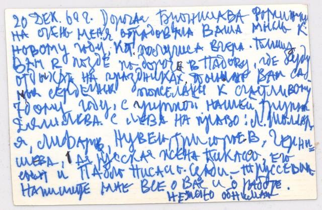 Photograph of Ludmilla Schollar, Alice Nikitina, Serge Lifar, Walter Nouvel, Serge Grigoriev, Lubov Tchernicheva, Olga Kokhlova, [Picasso's wife], Paulo Picasso [Picasso's son], Mme. Trusevich, and Pablo Picasso, no date, no photographer