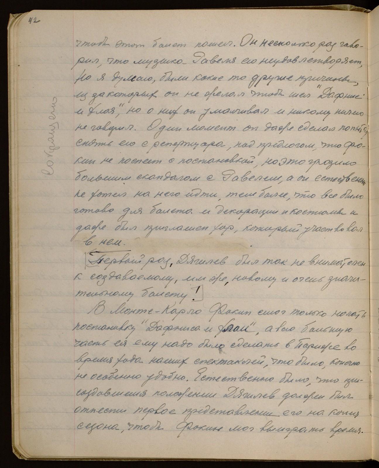 """ Tetrad'ka N.2 / prodolzhenie / S.P. Diagileva / I ego / 1909-1929. / (1911-1914) goda / S.L. Grigor'ev. (on title page.)"