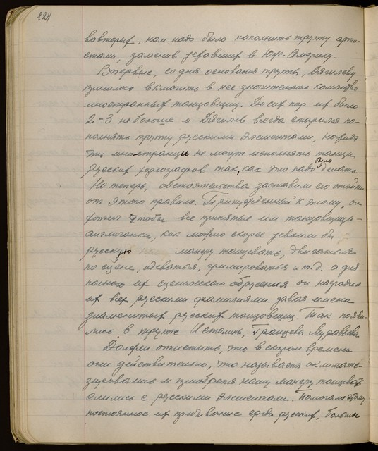 """ Tetrad'ka N.3 / prodolzhenie / S.P. Diagileva / i ego / 1909-1929. / (1915-1920) goda / S.L. Grigo'ev."" (On title page.)"