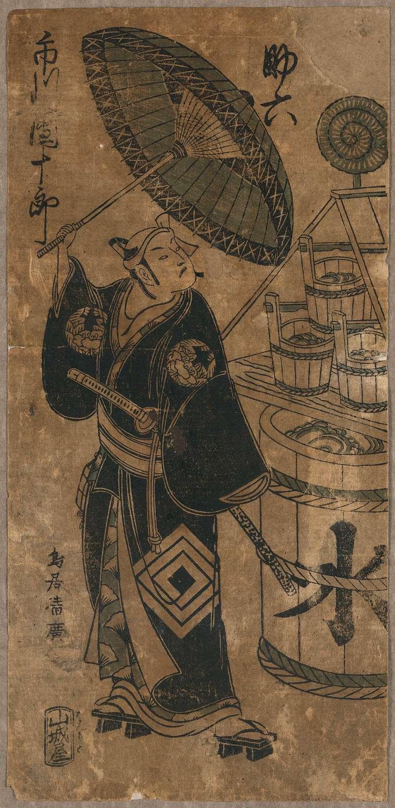 Ichikawa danjūrō no sukeroku