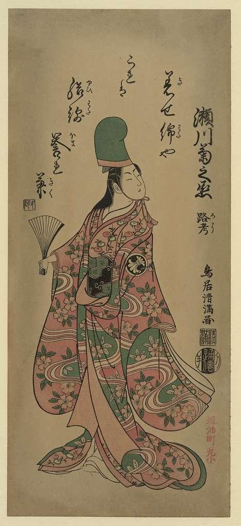 [Musume Dojoji, a popular kabuki dancer]