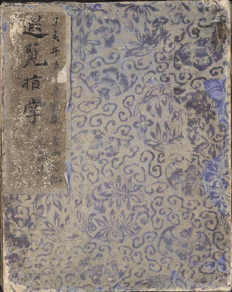 Xia lan zhi zhang.