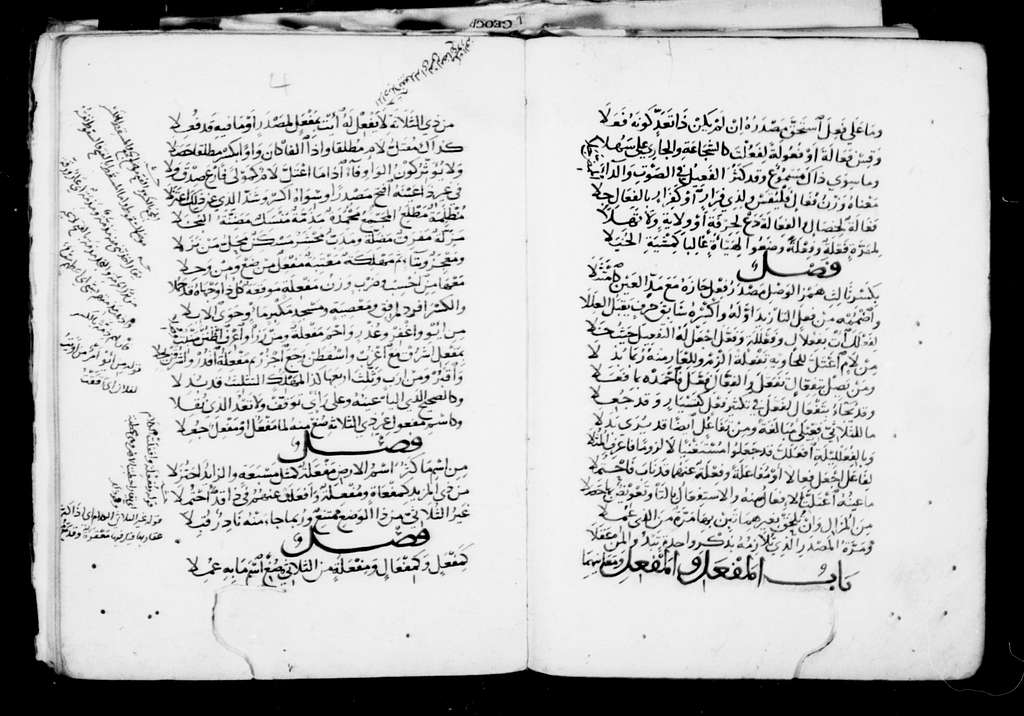 Arabic 151.Grammatica. 16th cent. 65 f. Pa. 9 ft