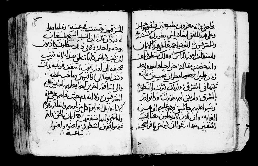 Arabic Manuscripts 392. Canons of Oecumenical Councils