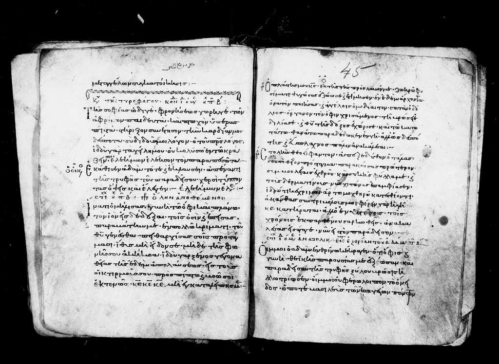 Greek Manuscripts 733. Triodion