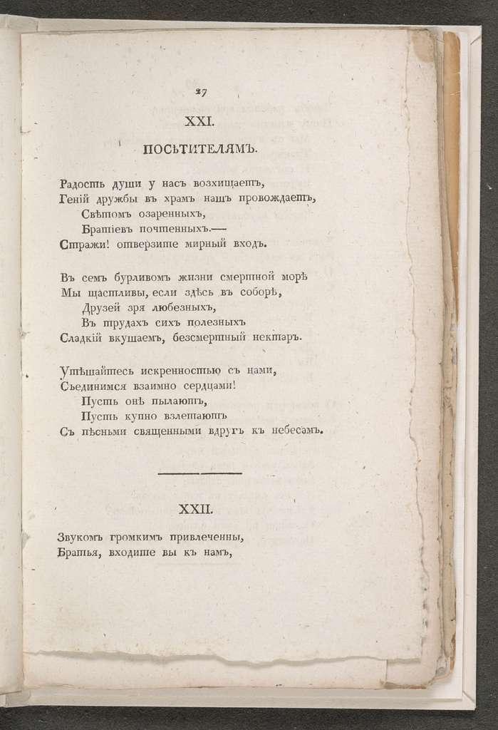 Piesni. Russian Masonic Songs, 1905.